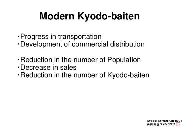 KYODO-BAITEN FAN CLUB  Modern Kyodo-baiten  ・Progress in transportation  ・Development of commercial distribution  ・Reducti...