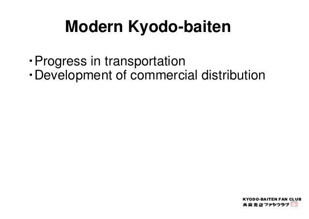 KYODO-BAITEN FAN CLUB  Modern Kyodo-baiten  ・Progress in transportation  ・Development of commercial distribution