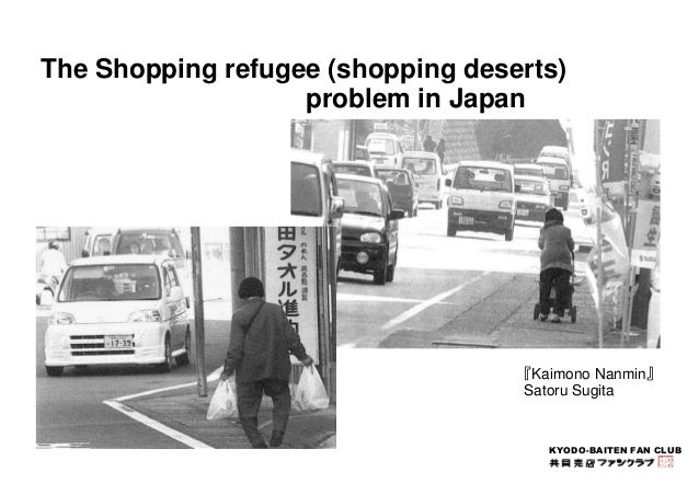 The Shopping refugee (shopping deserts)  KYODO-BAITEN FAN CLUB  problem in Japan  『Kaimono Nanmin』  Satoru Sugita