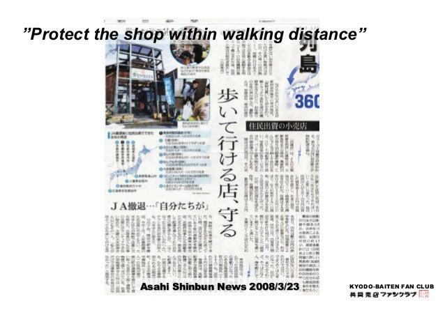 """Protect the shop within walking distance""  KYODO-Asahi Shinbun News 2008/3/23 BAITEN FAN CLUB"