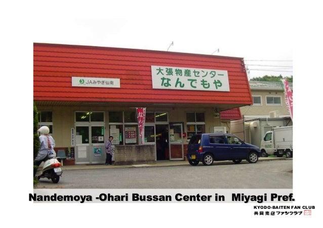 Nandemoya -Ohari Bussan Center in Miyagi Pref.  KYODO-BAITEN FAN CLUB
