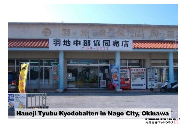 Haneji Tyubu Kyodobaiten in Nago City, Okinawa  KYODO-BAITEN FAN CLUB