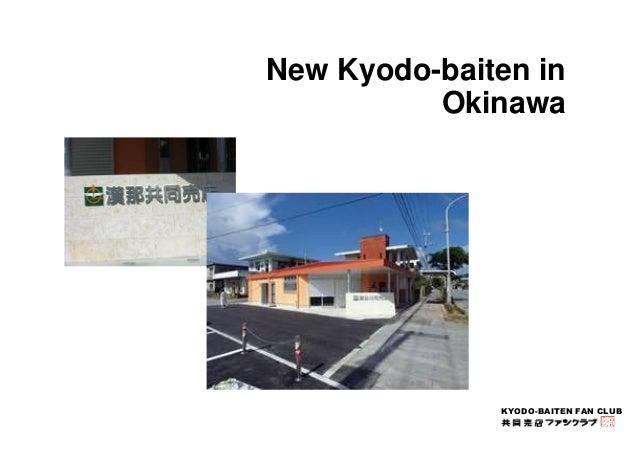 New Kyodo-baiten in  Okinawa  KYODO-BAITEN FAN CLUB