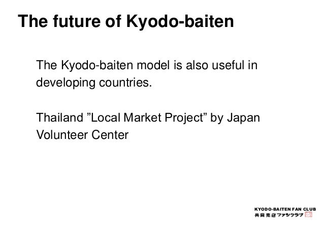 """The Kyodo-baiten model is also useful in  developing countries.  Thailand """"Local Market Project"""" by Japan  Volunteer Cente..."""