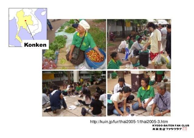 http://kuin.jp/fur/thai2005-1/thai2005-3.htm  KYODO-BAITEN FAN CLUB  Konken