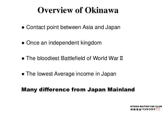 KYODO-BAITEN FAN CLUB  Overview of Okinawa  ● Contact point between Asia and Japan  ● Once an independent kingdom  ● The b...