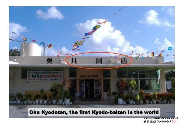 Oku Kyodoten, the first Kyodo-baiten in the world  KYODO-BAITEN FAN CLUB