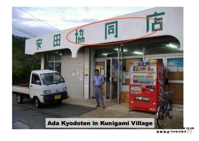 KYODO-BAITEN FAN CLUB  Ada Kyodoten in Kunigami Village