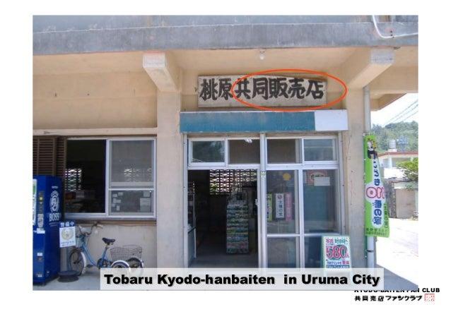 Tobaru Kyodo-hanbaiten in Uruma City  KYODO-BAITEN FAN CLUB