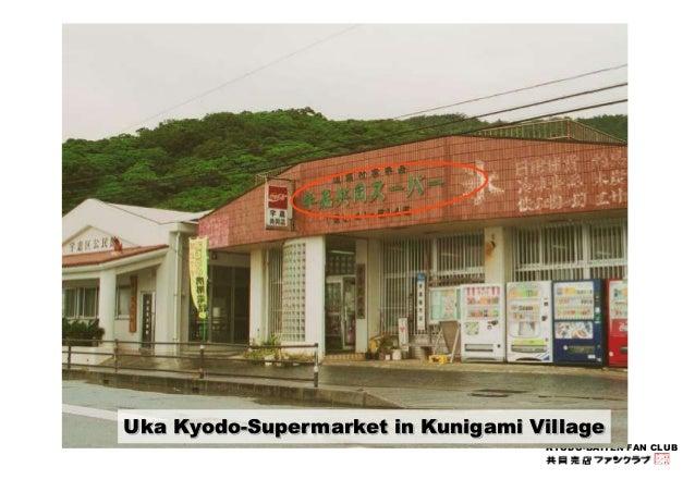 Uka Kyodo-Supermarket in Kunigami Village  KYODO-BAITEN FAN CLUB