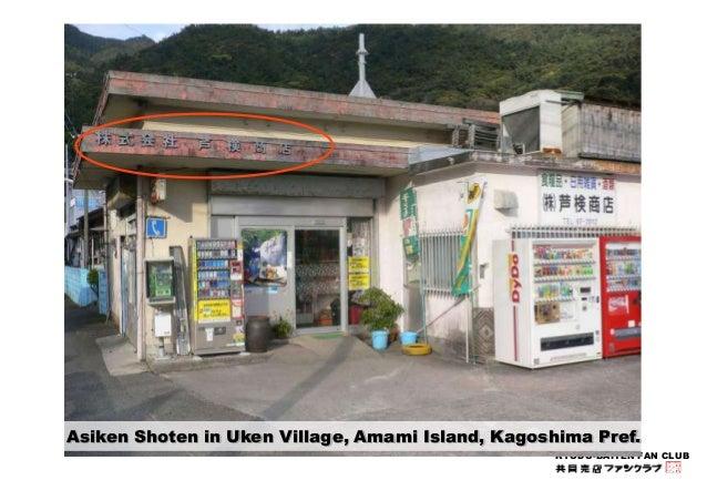 Asiken Shoten in Uken Village, Amami Island, Kagoshima Pref.  KYODO-BAITEN FAN CLUB
