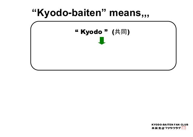 "KYODO-BAITEN FAN CLUB  ""Kyodo-baiten"" means,,,  "" Kyodo "" (共同)"