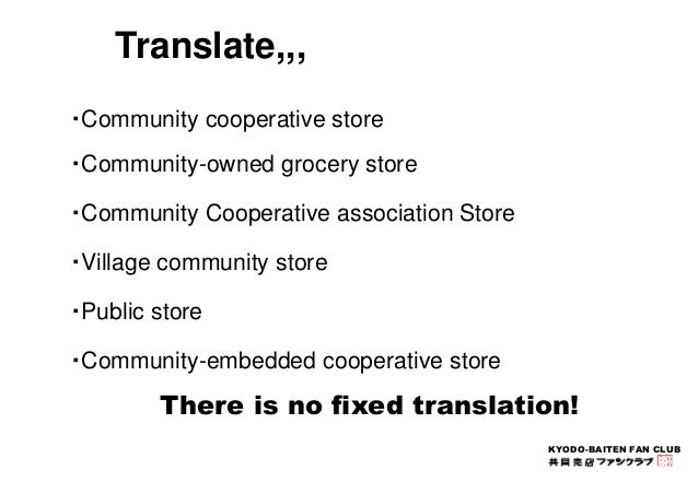 KYODO-BAITEN FAN CLUB  Translate,,,  ・Community cooperative store  ・Community-owned grocery store  ・Community Cooperative ...