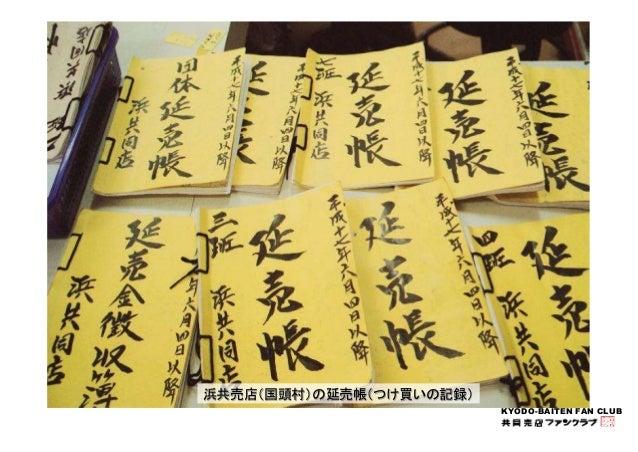 KYODO-BAITEN FAN CLUB  延売帳  浜共売店(国頭村)の延売帳(つけ買いの記録)