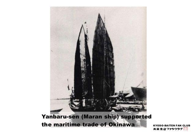 KYODO-BAITEN FAN CLUB  Yanbaru-sen (Maran ship) supported  the maritime trade of Okinawa