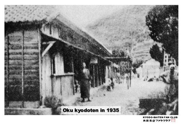 KYODO-BAITEN FAN CLUB  Oku kyodoten in 1935