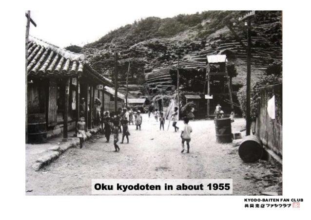 KYODO-BAITEN FAN CLUB  Oku kyodoten in about 1955