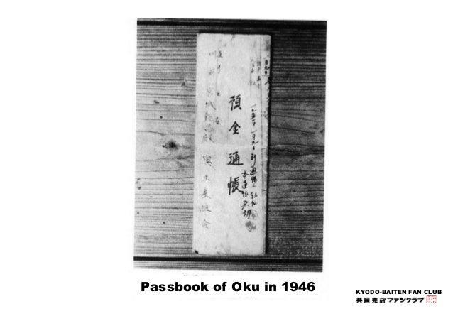 KYODO-BAITEN FAN CLUB  Passbook of Oku in 1946