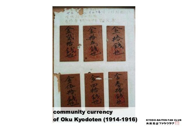 KYODO-BAITEN FAN CLUB  community currency  of Oku Kyodoten (1914-1916)