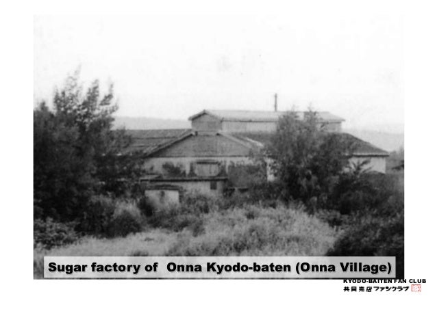 Sugar factory of Onna Kyodo-baten (Onna Village)  KYODO-BAITEN FAN CLUB