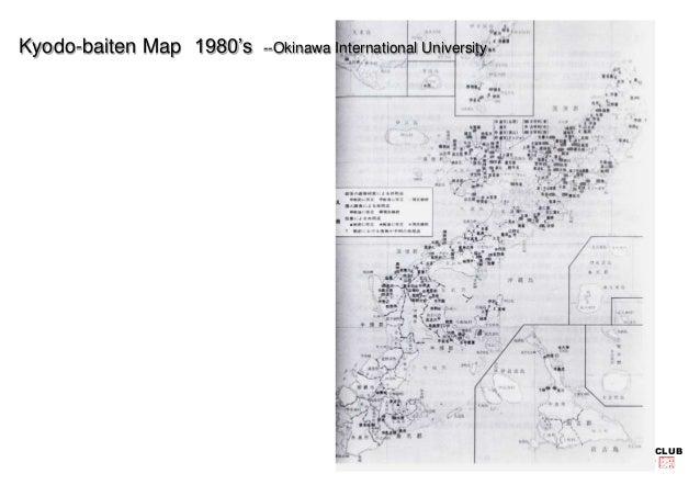KYODO-BAITEN FAN CLUB  Kyodo-baiten Map 1980's --Okinawa International University