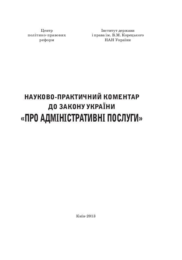 Новый налоговый кодекс украины 2017 доход с физических лиц