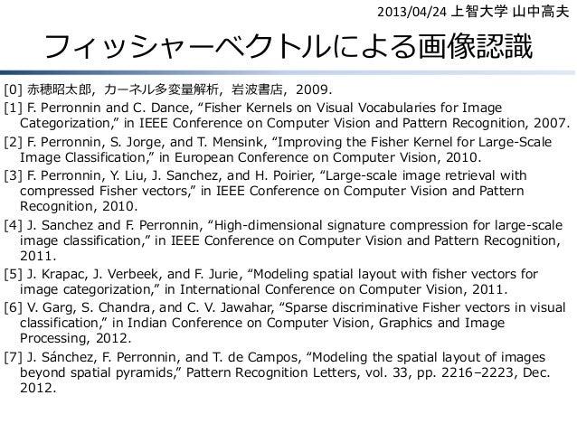 """2013/04/24 上智大学 山中高夫  フィッシャーベクトルによる画像認識 [0] 赤穂昭太郎,カーネル多変量解析,岩波書店,2009. [1] F. Perronnin and C. Dance, """"Fisher Kernels on V..."""