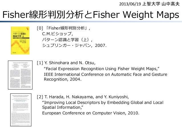 "Fisher線形判別分析とFisher Weight Maps[0] 「Fisher線形判別分析」,C.M.ビショップ,パターン認識と学習(上),シュプリンガー・ジャパン,2007.[1] Y. Shinohara and N. Otsu,""F..."
