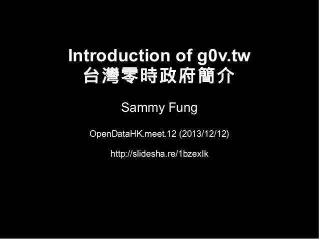 Introduction of g0v.tw 台灣零時政府簡介 Sammy Fung OpenDataHK.meet.12 (2013/12/12) http://slidesha.re/1bzexIk