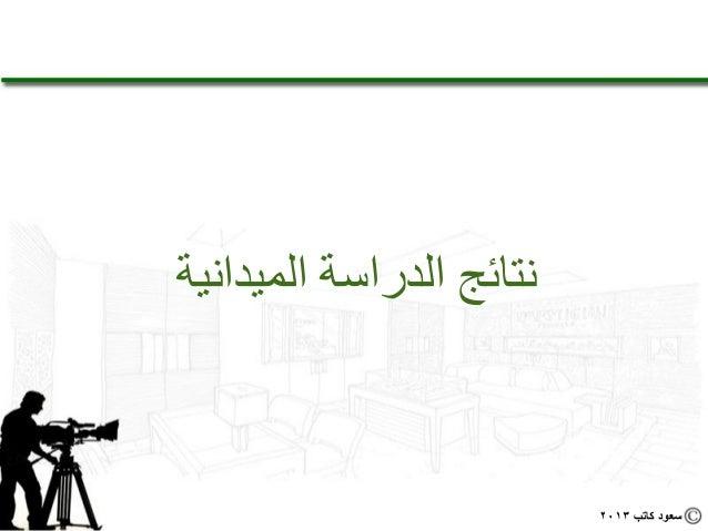 نتائج الدراسة الميدانية                          سعود كاتب 3102