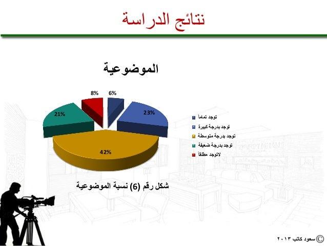 نتائج الدراسة              الموضوعية         %8     %6%12                      %32                            ...