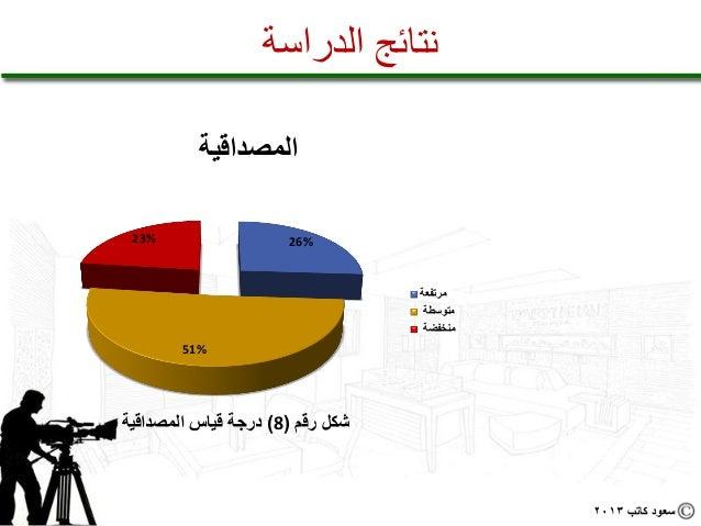 نتائج الدراسة          المصداقية %32                  %62                                  مرتفعة               ...