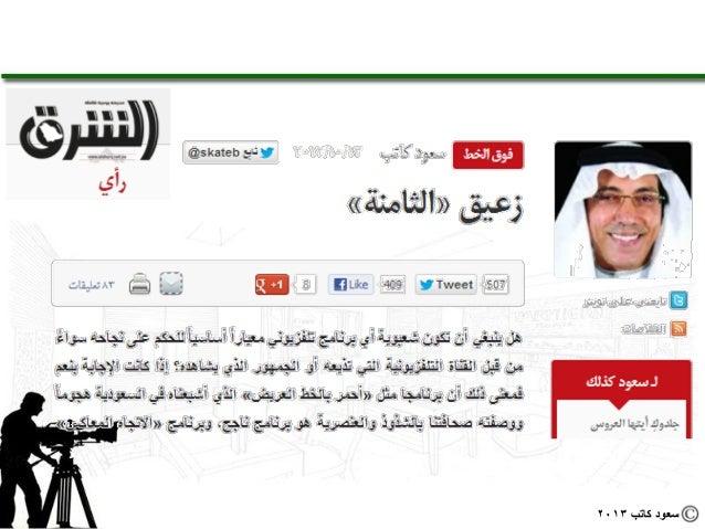 سعود كاتب 3102