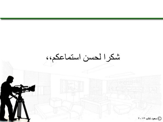 شكرا لحسن استماعكم،،                       سعود كاتب 3102