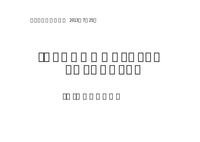 プラチナ大賞発表会2013年7月25日  「プラチナ構想ハンドブック」 というプロジェクト (社)俯瞰工学研究所