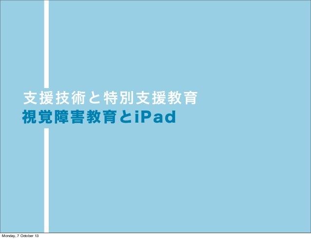 支援技術と特別支援教育 視覚障害教育とiPad Monday, 7 October 13
