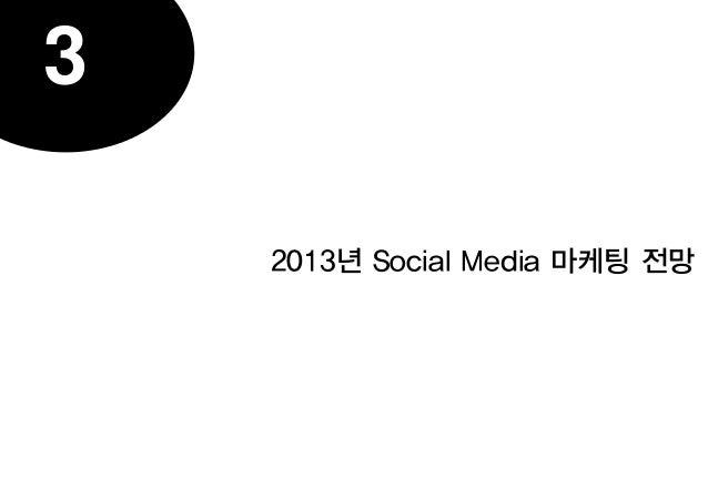 3    2013년 Social Media 마케팅 전망