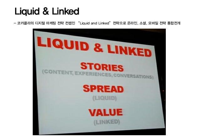 """Liquid & Linked- 코카콜라의 디지털 마케팅 전략 컨셉인 """"Liquid and Linked""""전략으로 온라인, 소셜, 모바일 전략 통합전개"""