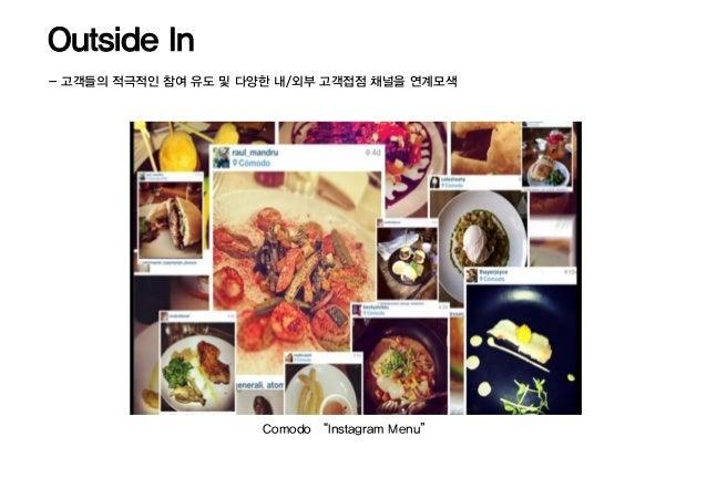 """Outside In- 고객들의 적극적인 참여 유도 및 다양한 내/외부 고객접점 채널을 연계모색                      Comodo """"Instagram Menu"""""""