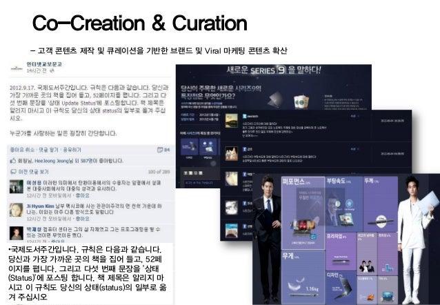 Co-Creation & Curation    - 고객 콘텐츠 제작 및 큐레이션을 기반한 브랜드 및 Viral 마케팅 콘텐츠 확산•국제도서주간입니다. 규칙은 다음과 같습니다.당신과 가장 가까운 곳의 책을 집어 들고, 5...