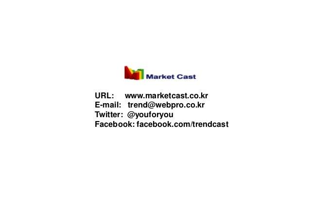 URL: www.marketcast.co.krE-mail: trend@webpro.co.krTwitter: @youforyouFacebook: facebook.com/trendcast