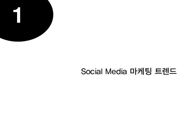 1    Social Media 마케팅 트렌드