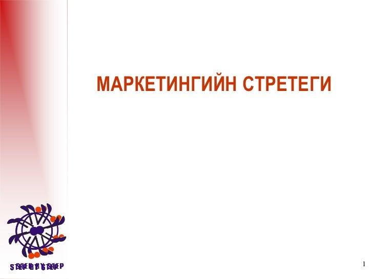 МАРКЕТИНГИЙН СТРЕТЕГИ                        1