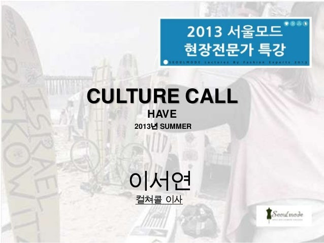 CULTURE CALLHAVE2013년 SUMMER이서연컬쳐콜 이사