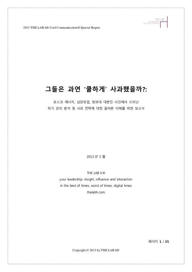 2013 THE LAB h® Cool Communication® Special Report페이지 1 / 35Copyright © 2013 by THE LAB h®그들은 과연 '쿨하게' 사과했을까?:포스코 에너지, 남양유...