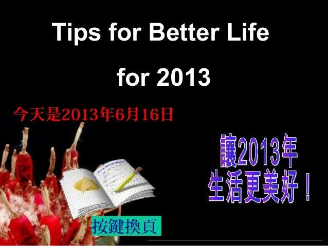 Tips for Better LifeTips for Better Lifefor 201for 20133今天是2013年6月16日按鍵換頁