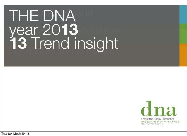 Social trend issue     THE DNA     year 2013     Eco-system trend issue     13model trend issue     Biz         Trend insi...