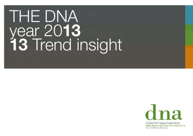 Social trend issueTHE DNAyear 2013Eco-system trend issue13model trend issueBiz    Trend insight