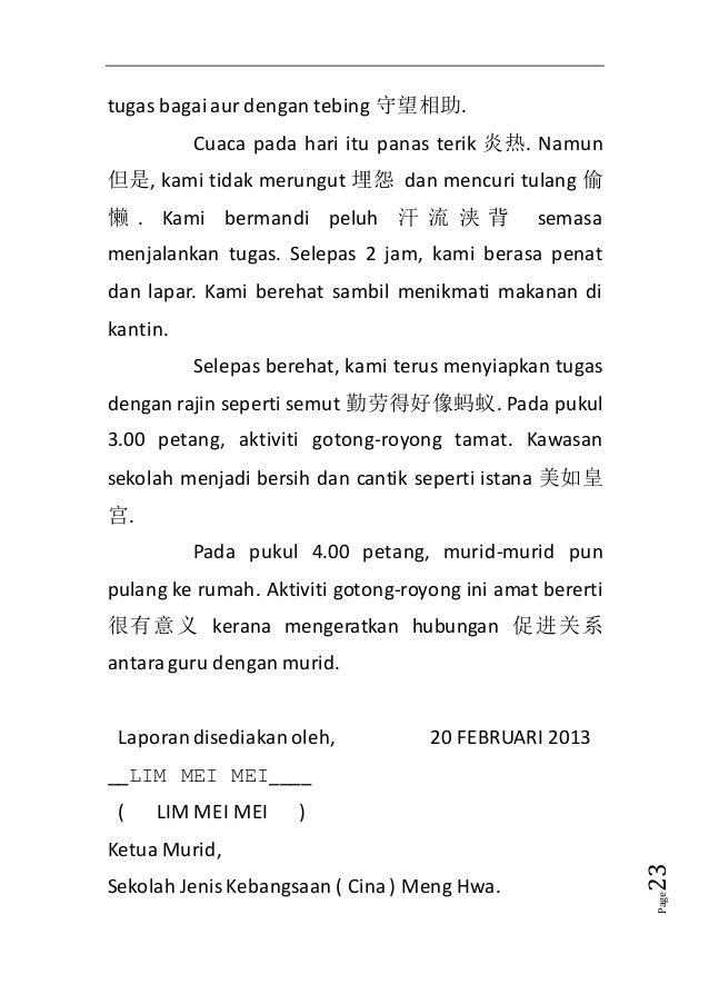 2013年upsr必读的9篇bm Karangan