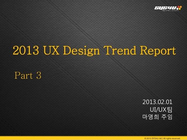 2013 UX Design Trend ReportPart 3                     2013.02.01                       UI/UX팀                     마영희 주임  ...